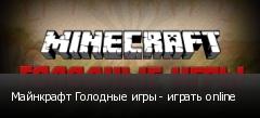 Майнкрафт Голодные игры - играть online