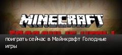 поиграть сейчас в Майнкрафт Голодные игры