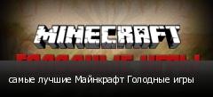 самые лучшие Майнкрафт Голодные игры