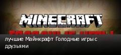 лучшие Майнкрафт Голодные игры с друзьями