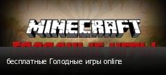 бесплатные Голодные игры online