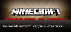 лучшие Майнкрафт Голодные игры online