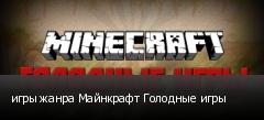 игры жанра Майнкрафт Голодные игры