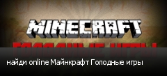 найди online Майнкрафт Голодные игры