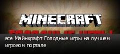 все Майнкрафт Голодные игры на лучшем игровом портале