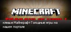 клевые Майнкрафт Голодные игры на нашем портале