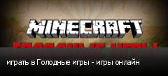 играть в Голодные игры - игры онлайн