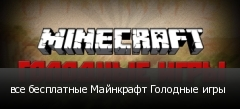 все бесплатные Майнкрафт Голодные игры