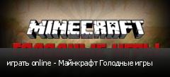 играть online - Майнкрафт Голодные игры