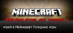 играй в Майнкрафт Голодные игры