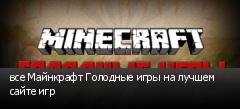 все Майнкрафт Голодные игры на лучшем сайте игр
