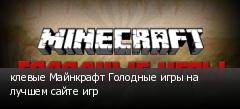 клевые Майнкрафт Голодные игры на лучшем сайте игр