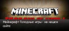 Майнкрафт Голодные игры - на нашем сайте