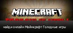 найди онлайн Майнкрафт Голодные игры