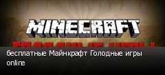 бесплатные Майнкрафт Голодные игры online