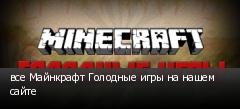 все Майнкрафт Голодные игры на нашем сайте
