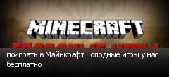 поиграть в Майнкрафт Голодные игры у нас бесплатно