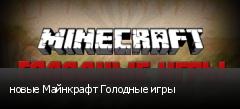 новые Майнкрафт Голодные игры