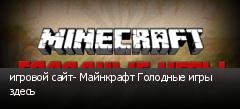 игровой сайт- Майнкрафт Голодные игры здесь