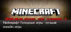 Майнкрафт Голодные игры - лучшие онлайн игры