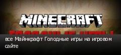все Майнкрафт Голодные игры на игровом сайте