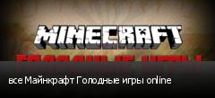 все Майнкрафт Голодные игры online