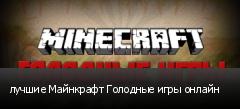 лучшие Майнкрафт Голодные игры онлайн