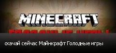 скачай сейчас Майнкрафт Голодные игры