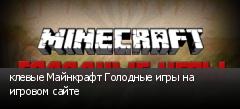 клевые Майнкрафт Голодные игры на игровом сайте