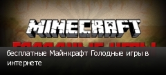 бесплатные Майнкрафт Голодные игры в интернете