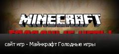 сайт игр - Майнкрафт Голодные игры