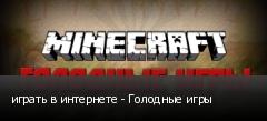 играть в интернете - Голодные игры