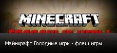 Майнкрафт Голодные игры - флеш игры