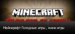 Майнкрафт Голодные игры , мини игры