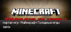 портал игр- Майнкрафт Голодные игры здесь