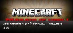 сайт онлайн игр - Майнкрафт Голодные игры