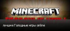 лучшие Голодные игры online