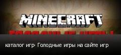 каталог игр- Голодные игры на сайте игр