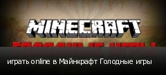 играть online в Майнкрафт Голодные игры