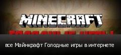 все Майнкрафт Голодные игры в интернете