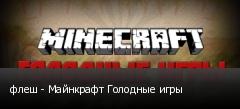 флеш - Майнкрафт Голодные игры