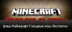 флеш Майнкрафт Голодные игры бесплатно
