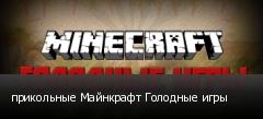 прикольные Майнкрафт Голодные игры