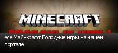 все Майнкрафт Голодные игры на нашем портале