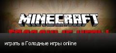 ������ � �������� ���� online