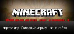 портал игр- Голодные игры у нас на сайте