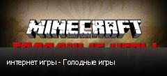 интернет игры - Голодные игры