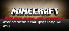 играй бесплатно в Майнкрафт Голодные игры