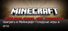 поиграть в Майнкрафт Голодные игры в сети