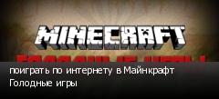 поиграть по интернету в Майнкрафт Голодные игры